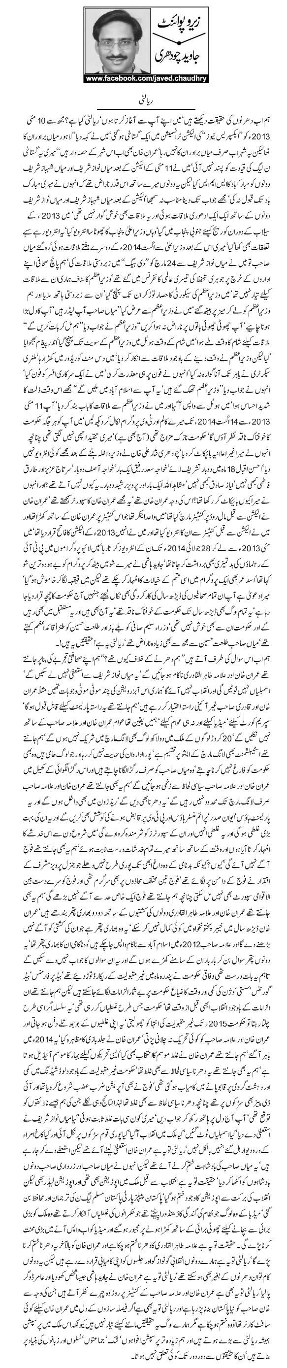Reality by Javed Chaudhry 24-10-14