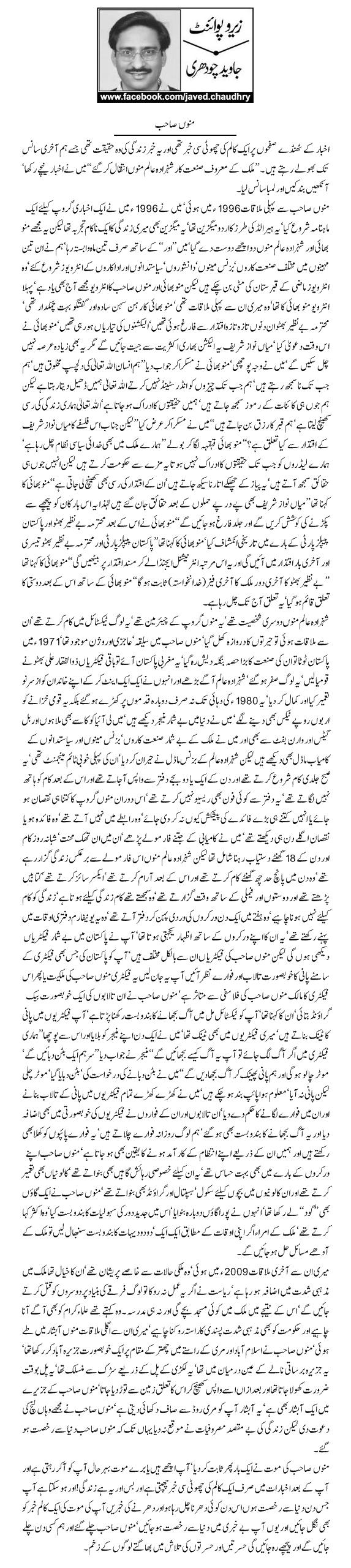 Munu Sahb by Javed Chaudhry 21-11-14