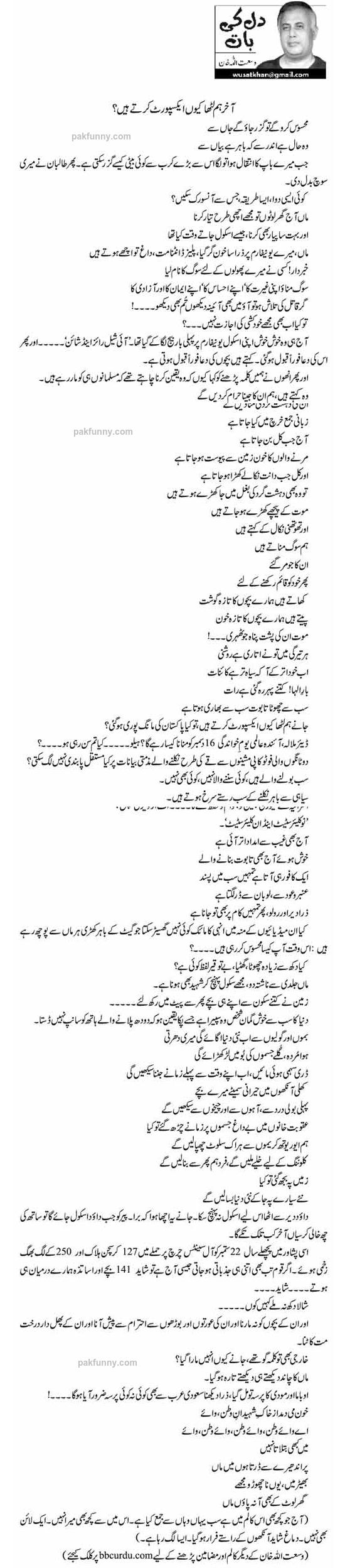 Akhir Hum Latha Keun Export Krty Hen Wusatullah Khan Pakfunny