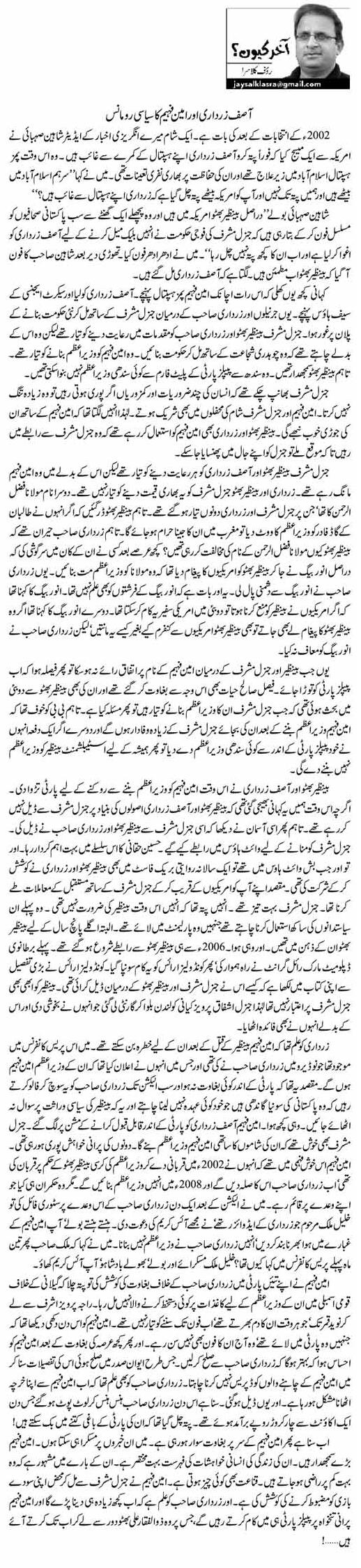 Asif Zardari Aur Amin Faheem Ka Romance - Rauf Klasra - Pakfunny