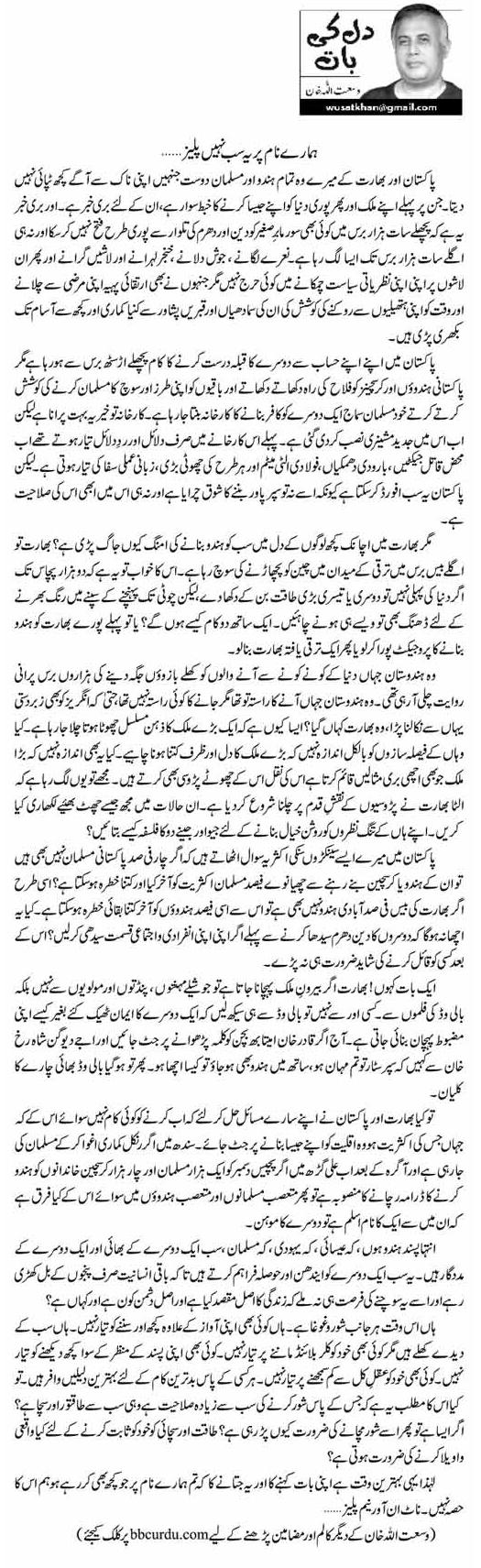 Hamary naam per yeh sb nahi please - Wusatullah khan - Pakfunny