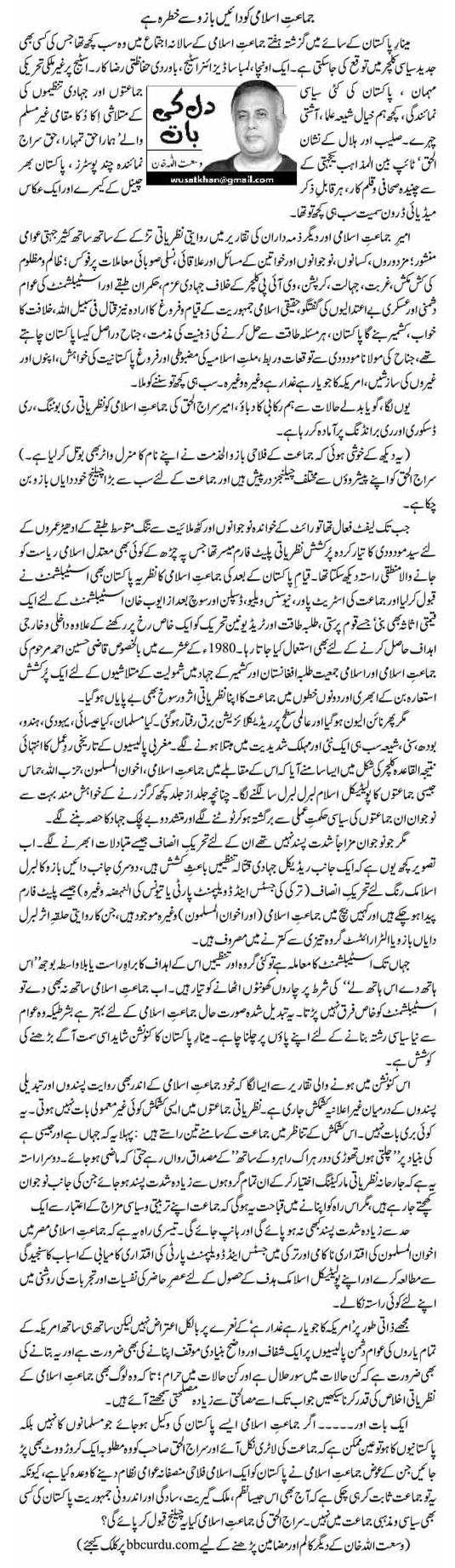 Jamat-e-Islami ko daien bazo se khatra hai -- Wusatullah Khan Pakfunny