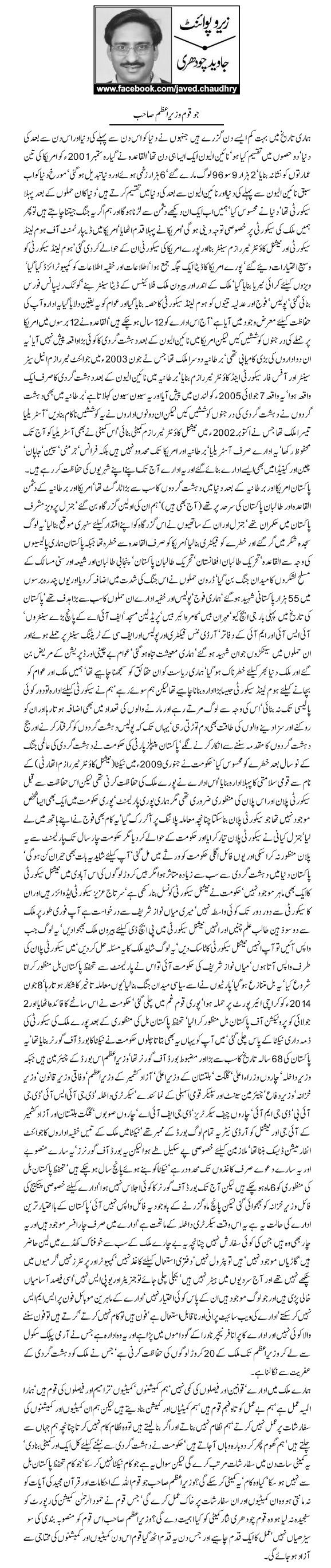 Jo Qoum Wazir e Aazm Sahb Javed Chaudhry Pakfunny