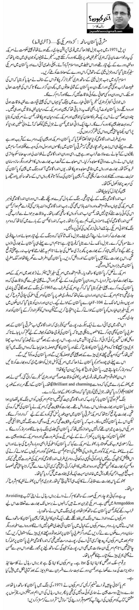 Mashriqi Pakistan -- Karwa Amreki Such -- Last Episod Pakfunny.com