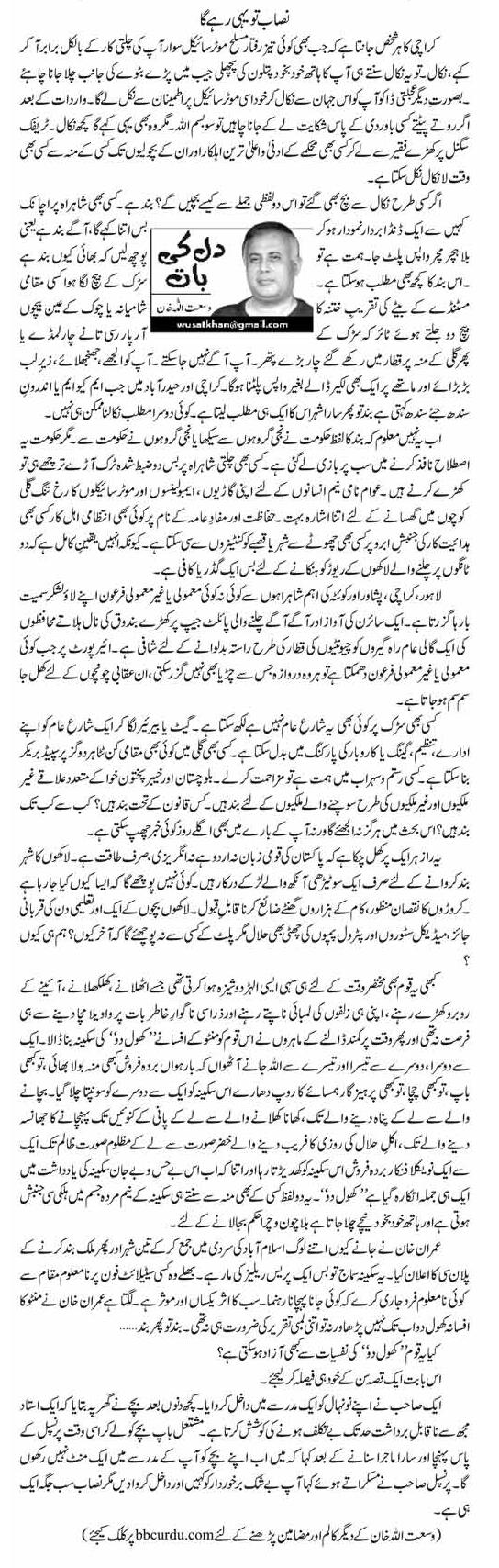 Nisab To Yahi Rahe Ga -  Wusatullah Khan Pakfunny