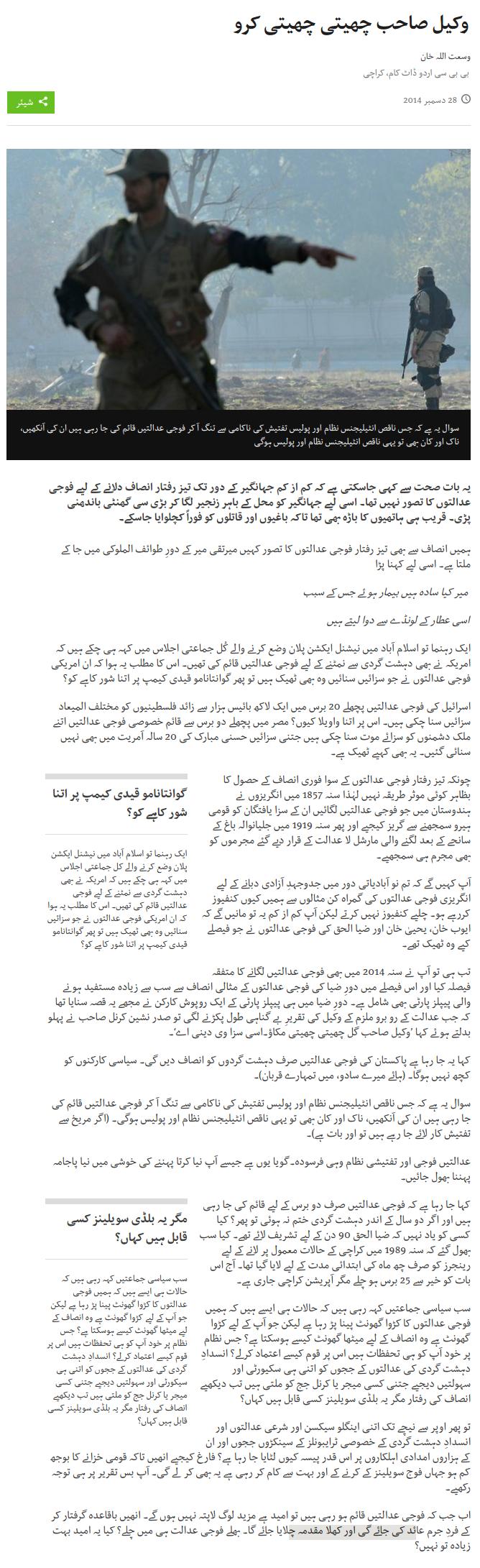 Wakeel Sahib Cheti cheti kro - Wusatullah Khan Pakfunny
