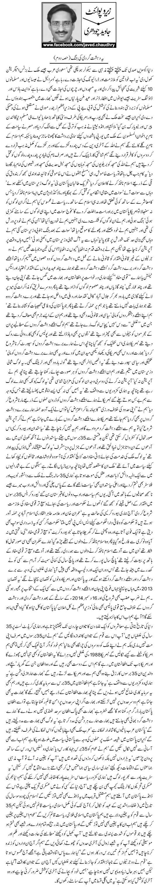 Yeh Dehshat Gardi Ki Jang (Hisa Dowm) Javed Chaudhry Pakfunny