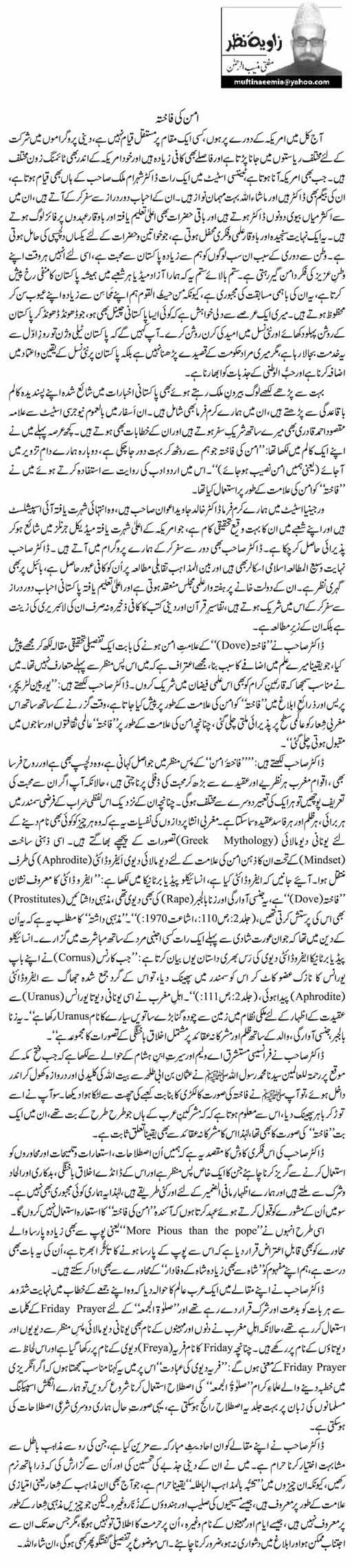 Aman Ki Fakhta - Munfti Muneeb ur Rehman - Pakfunny