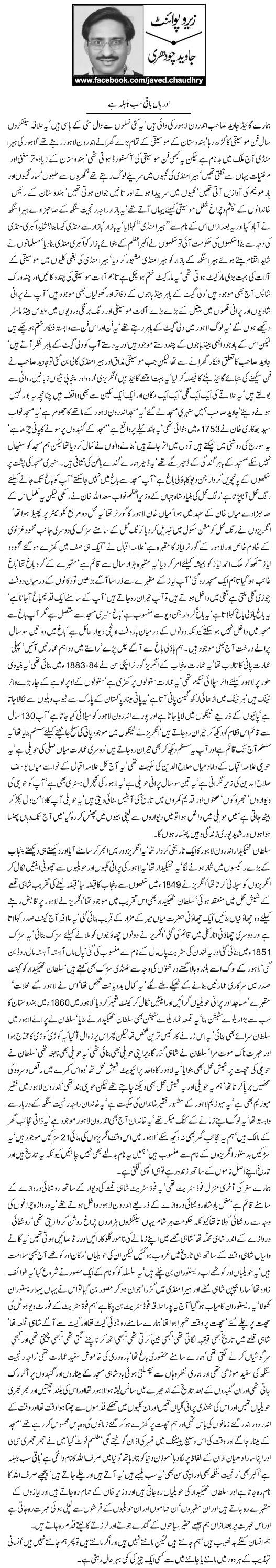 Aur Han Baqi Sb Bulbula Hai - Zero Point - Javed Chaudhry