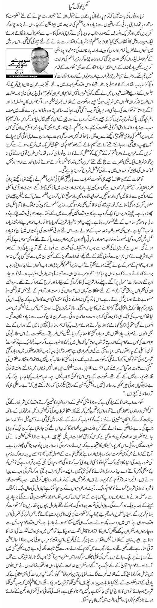 Ghun To Lag Gaya - Nazir Naji - Pakfunny