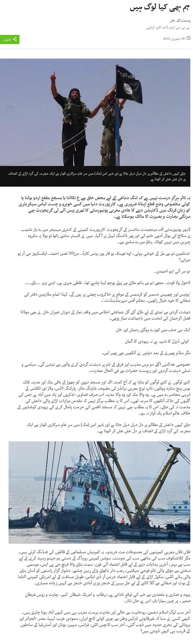 Hum Bhi Kia Log Hen? Wusatullah Khan Pakfunny.com