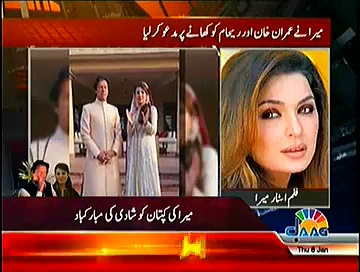 Meera Congratulates Imran Khan And Reham Khan On Their Marriage In Funny English