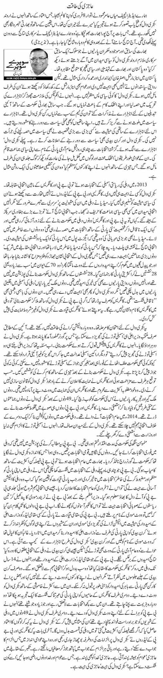 Aajzi Ki Taaqat - Nazir Naji - Pakfunny
