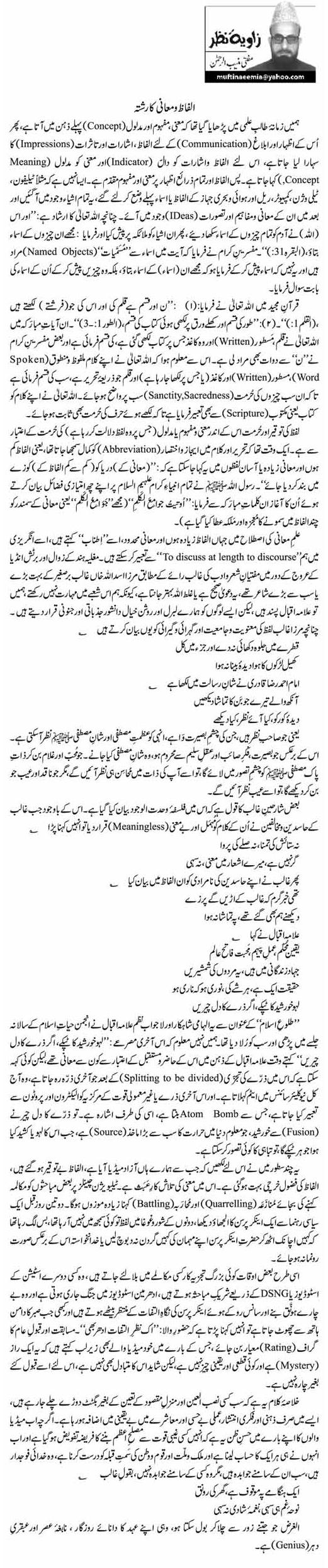 Alfaz wo Ma'ani Ka Rishta By Mufti Muneeb - Pakfunny