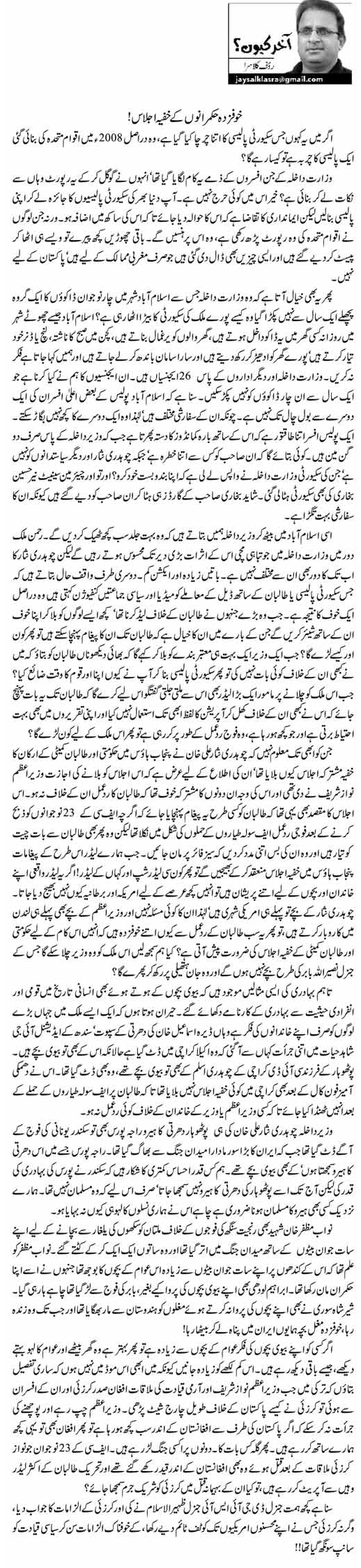 Khoufzada Hukumrano Kay Khufia Ijlas By Rauf Klasra - Pakfunny