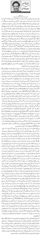 Mera Sultan - Javed Chaudhry - Pakfunny