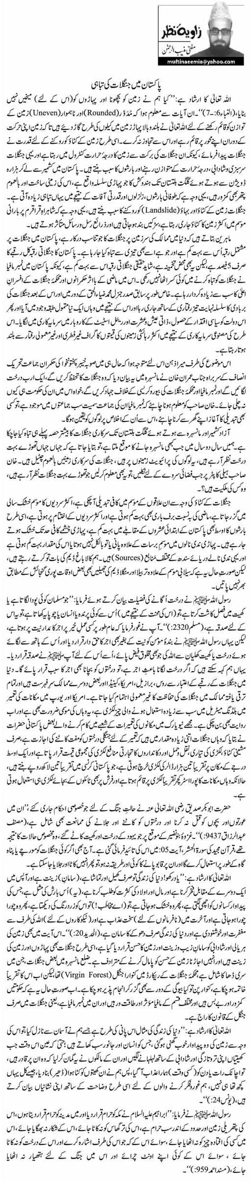 Pakistan mai Junglat Ki Tabahi - Mufti Muneeb - Pakfunny