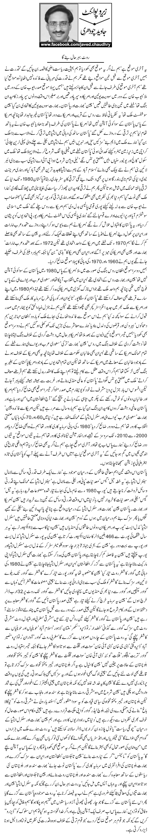 Route Bahrhal Banaega By Javed Chaudhry - Pakfunny