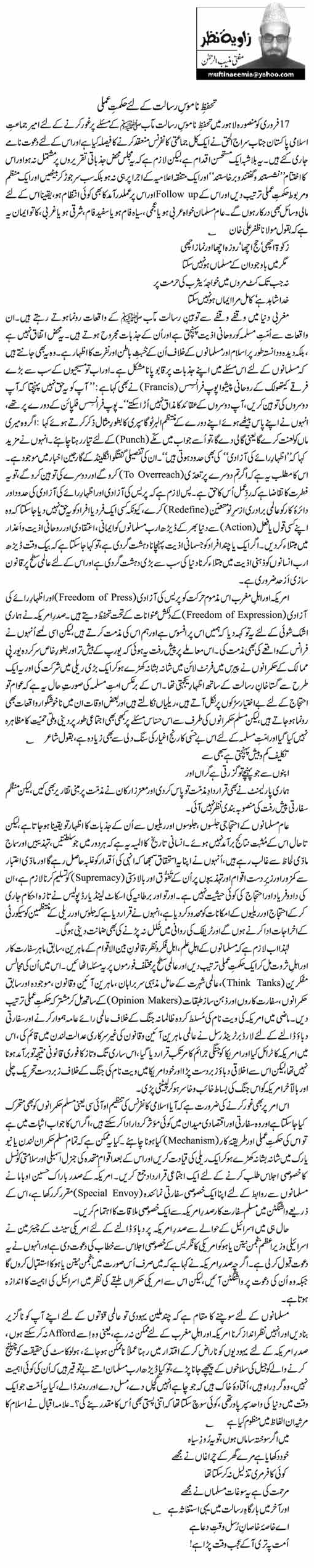 Tahafuz e Namoos e Risalat Kay Leye Hikmat e Amli By Mufti Muneeb - Pakfunny