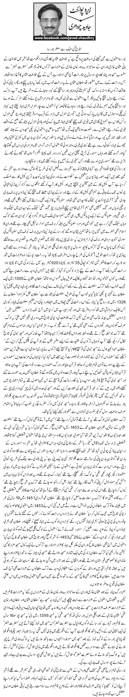 Tareekh Ki Mehk Se Muater Bursa By Javed Chaudhry - Pakfunny