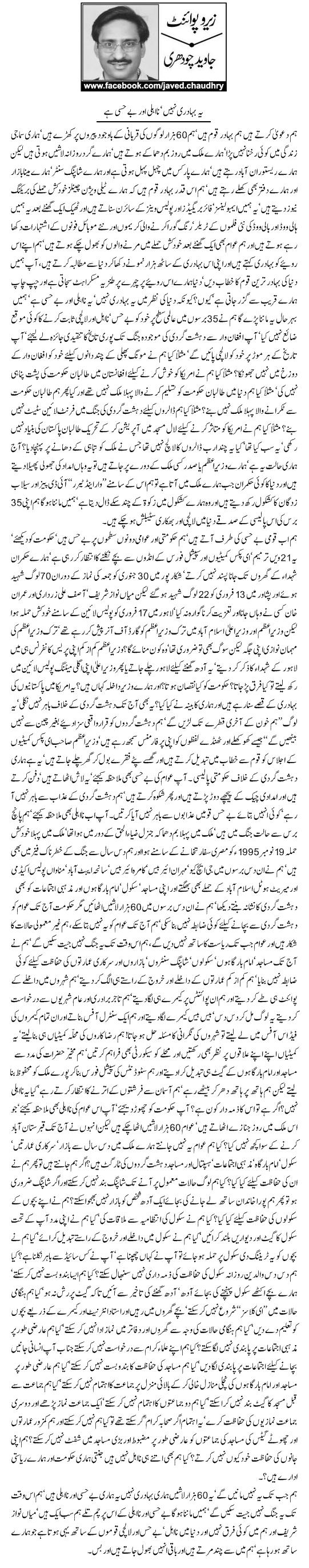 Yeh Bahaduri Nahi, NaEhli Aur BayHisi Hai By Javed Chaudhry - Pakfunny