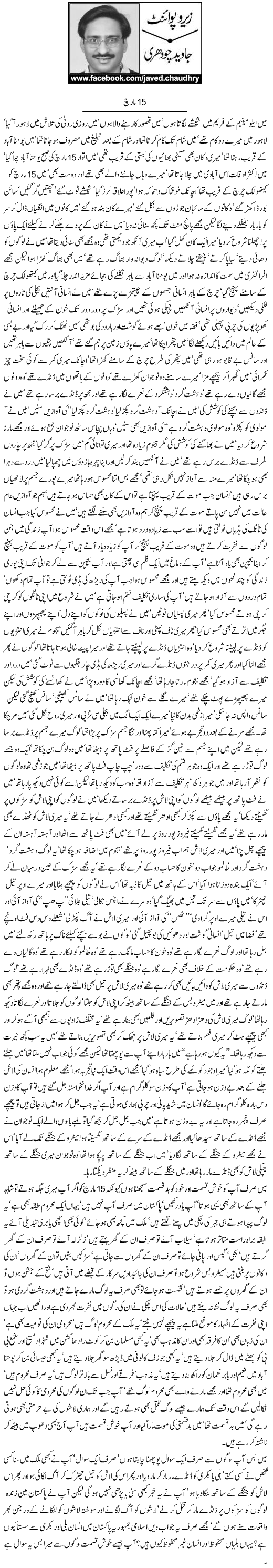 15 March - Zero Point By Javed Chaudhry - Pakfunny