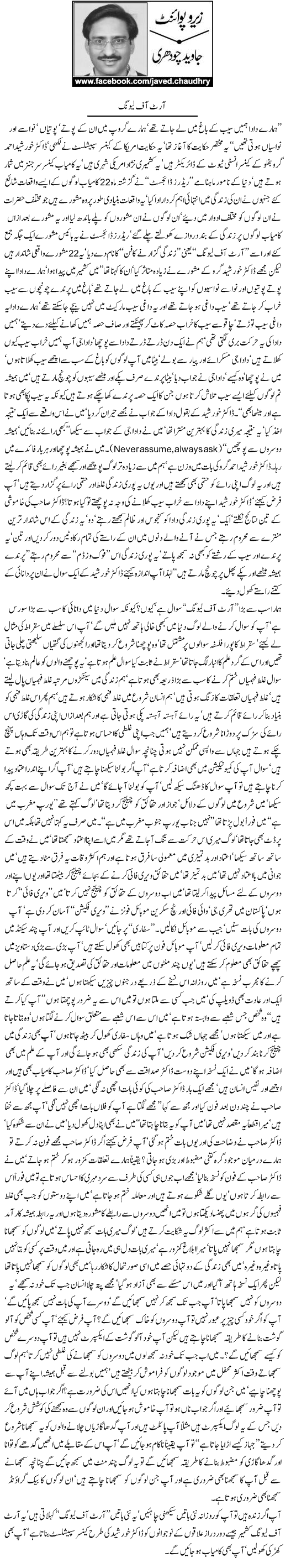 Art Of Living By Javed Chaudhry - Zero Point - Pakfunny