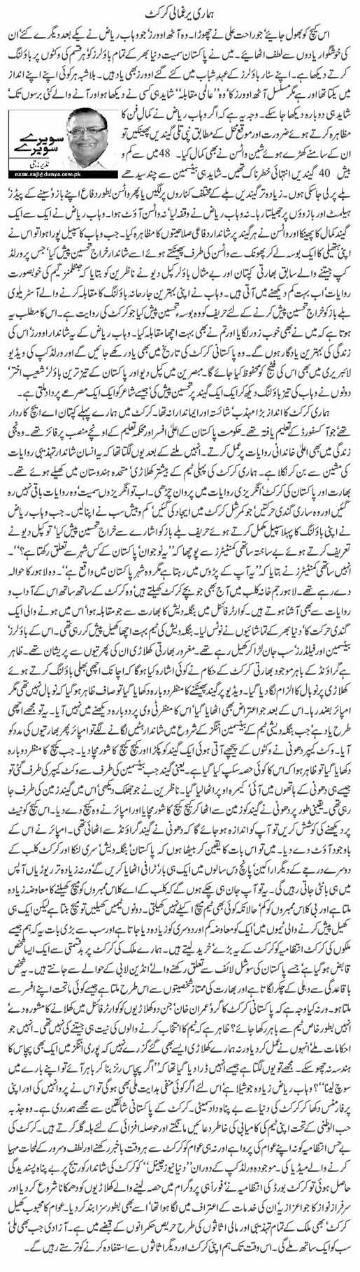Hamari Yarghamali Cricket By Nazir Naji - Pakfunny