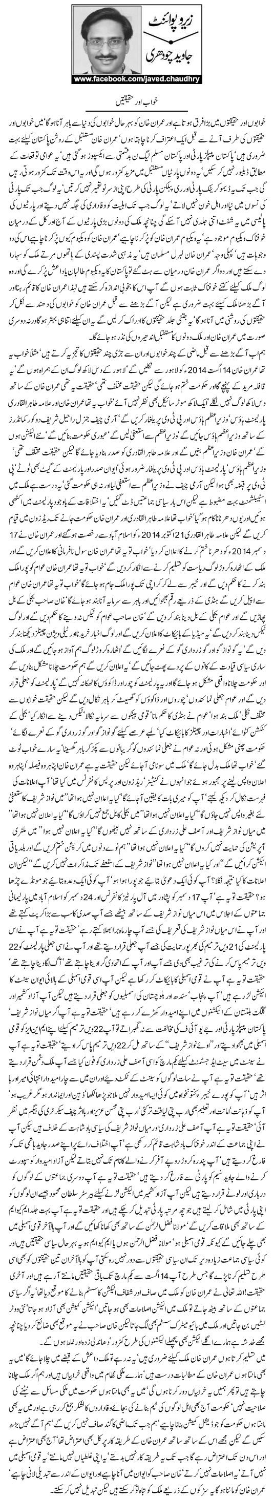 Khwab aur Haqiqatien By Javed Chaudhry - Pakfunny