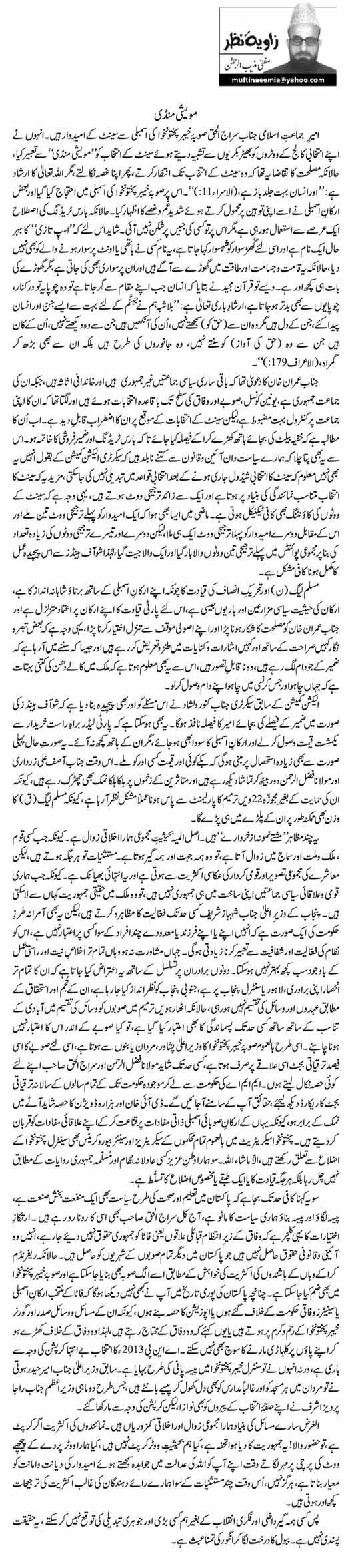 Maweshi Mandi By Mufti Muneeb - Pakfunny.com
