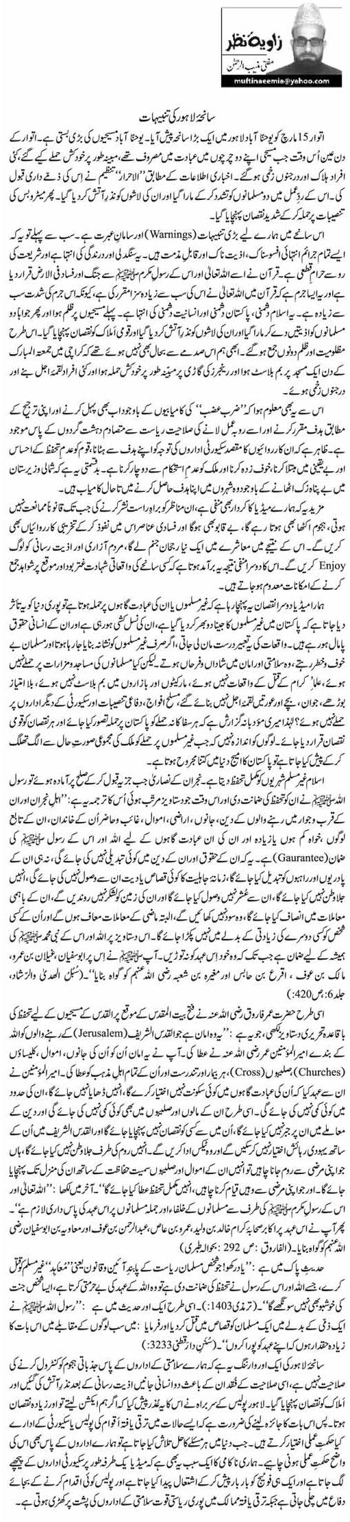 Sanihae Lahore Ki Tanbihat By Mufti Muneeb - Pakfunny