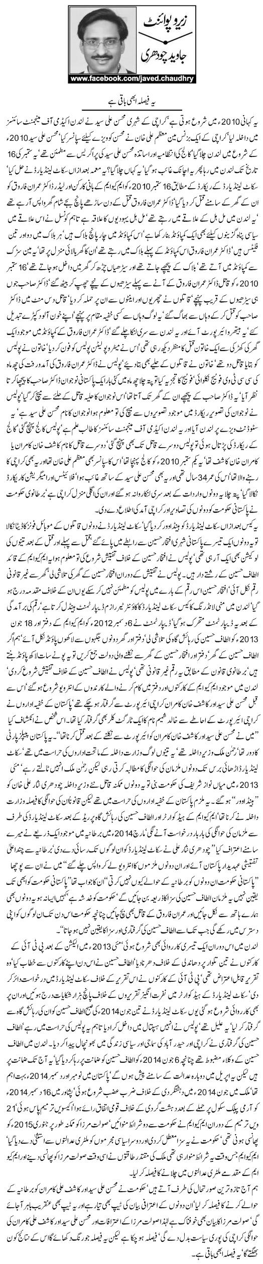 Yeh Faisla Abhi Baqi Hai By Javed Chaudhry - Pakfunny