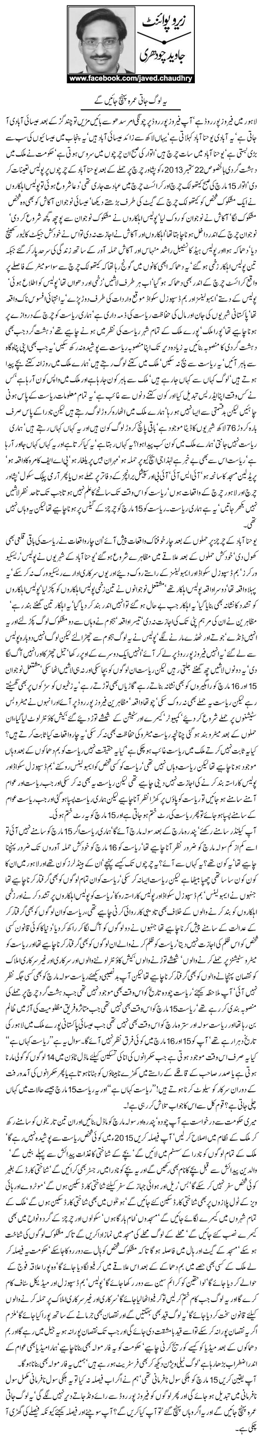 Yeh Log Jati Umrah Phonch Jaengay By Javed Chaudhry - Pakfunny