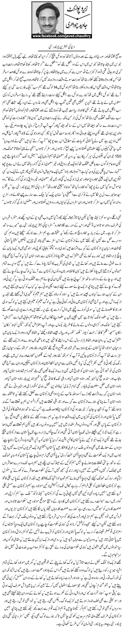 Dunya Ki Behtrien University By Javed Chaudhry - Zero Point - Pakfunny