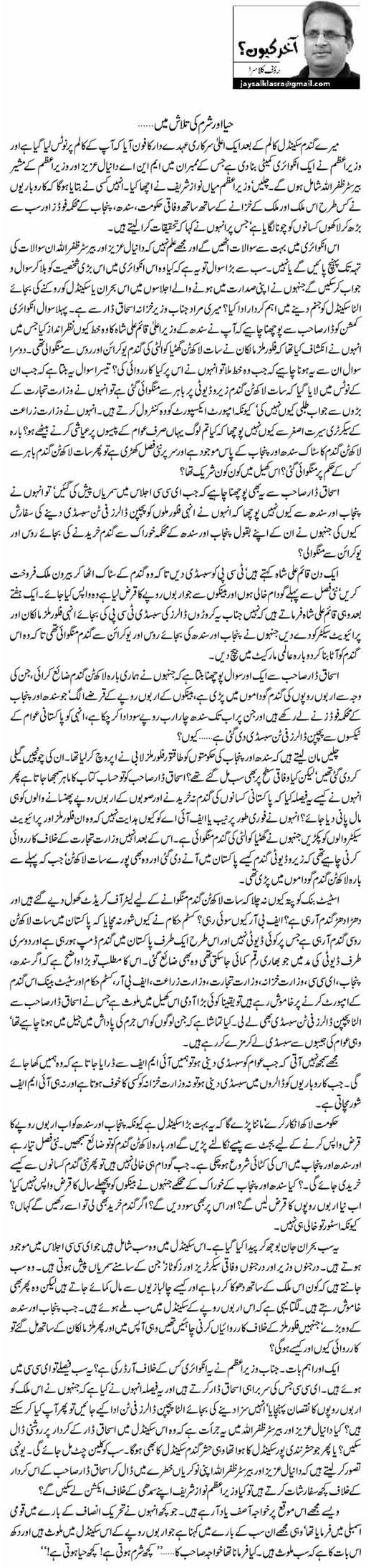 Haya Aur Sharm Ki Talash Mai By Rauf Klasra - Pakfunny