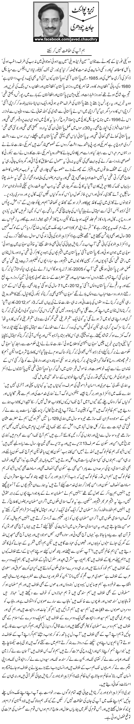 Hum Aapki Hifazat Nahi Kr Sakte By Javed Chaudhry Zero Poin - Pakfunny