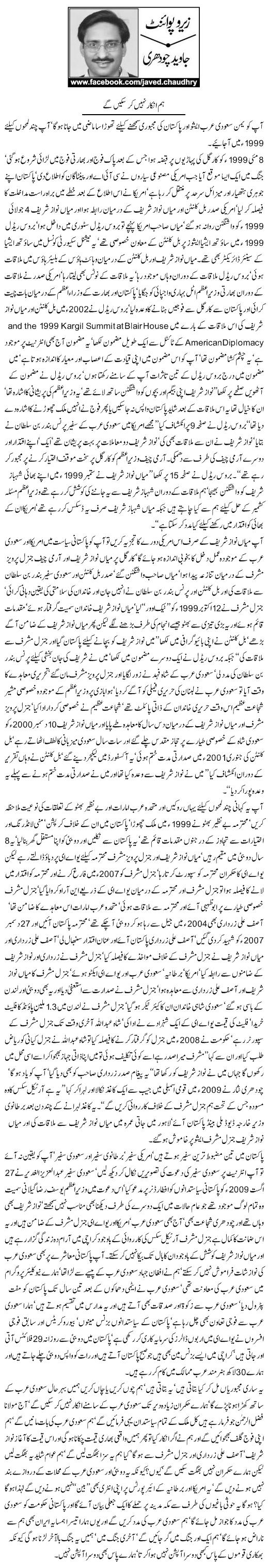 Hum Inkar Nahi Ker Sakiengay By Javed Chaudhry - Zero Point - Pakfunny