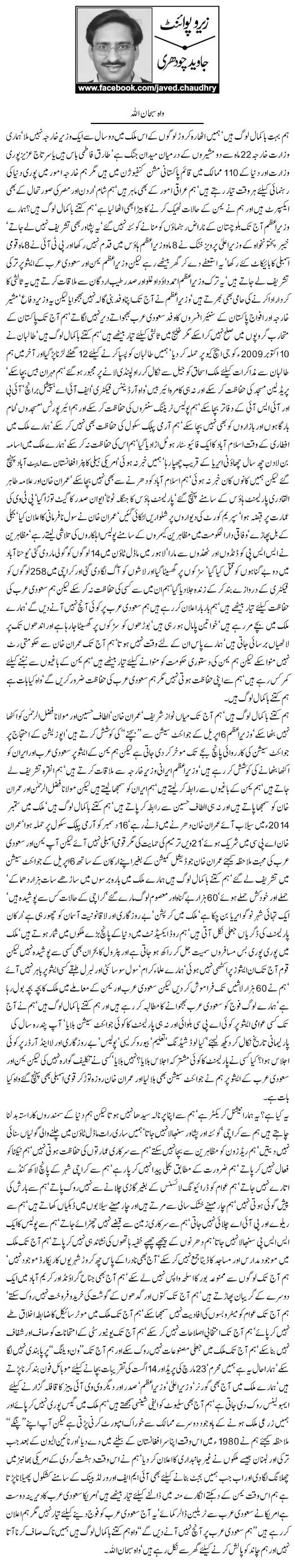 Wah SubhanAllah by Javed Chaudhry -Zero Point - Pakfunny