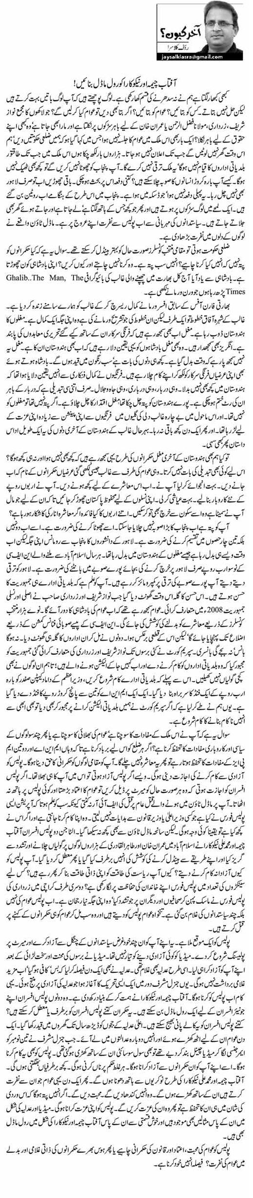Aftab Cheema Aur Nekokara Ko Role Model Banaien By Rauf Klasra Pakfunny