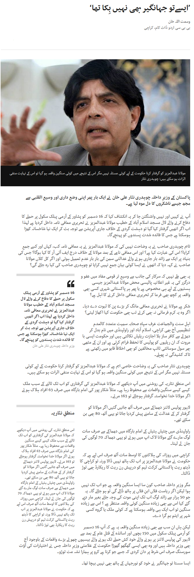 Aise To Jhangir Bhi Nahi Bika Tha By Wusatullah Khan