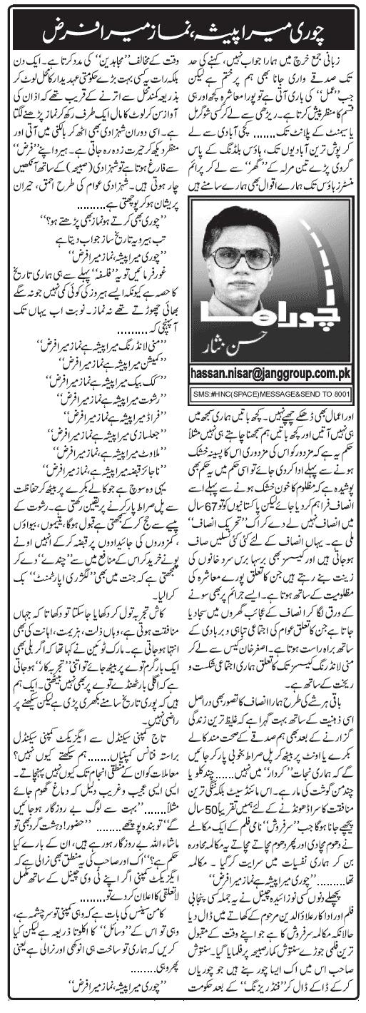 Chori Mera Pesha,Namaz Mera Farz By Hassan Nisar Chowraha Pakfunny
