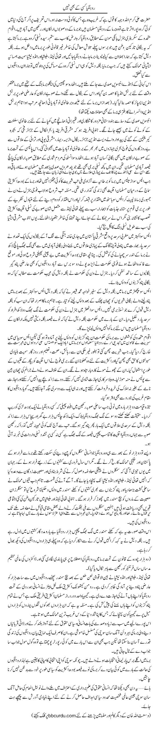 Rohingya Kissi Kay Bhi Nahain By Wusatullah khan Pakfunny