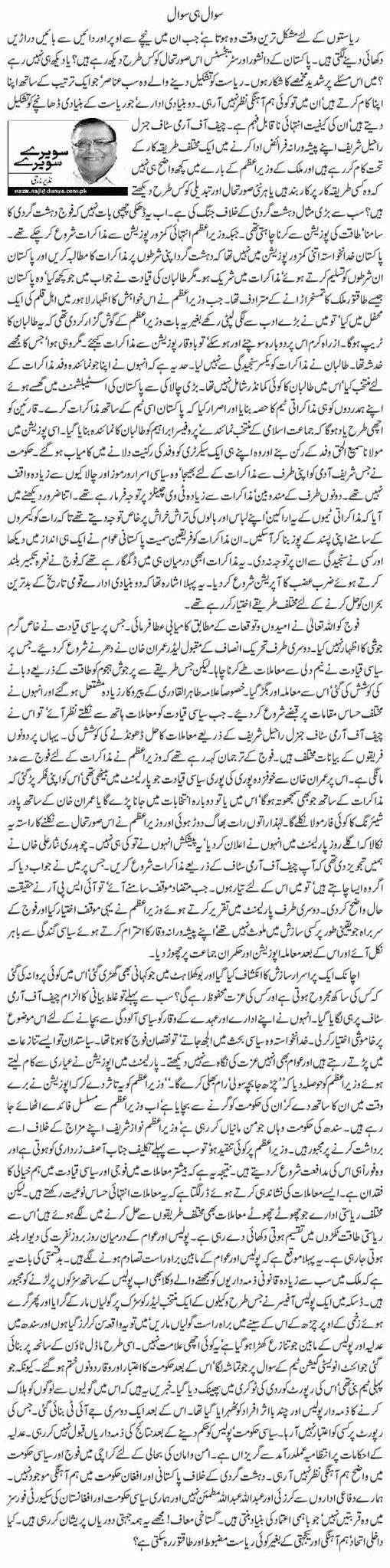 Sawal He Sawal By Nazir Naji Pakfunny