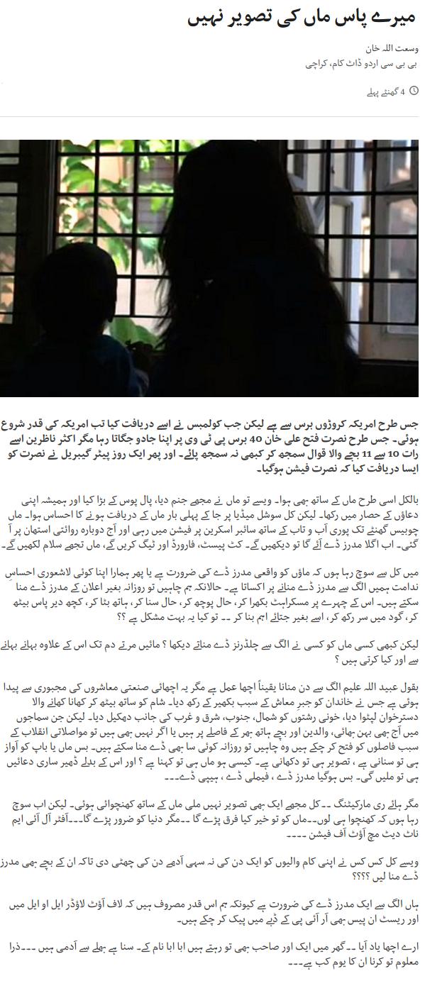 Mere Pass Maa Ki Tasweer Nahi By Wusatullah Khan