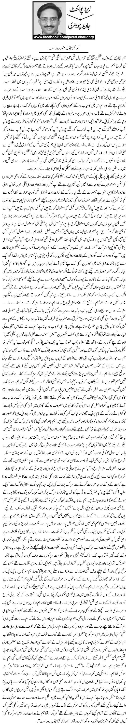 Javed Chaudhry Column | Queens Town Hunoz Door Ast | Zero Point
