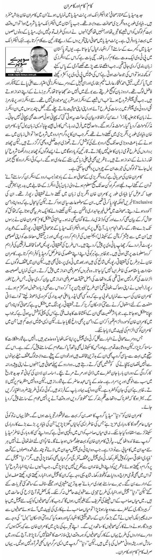 Kam Kam Aur Kamran By Nazir Naji Pakfunny