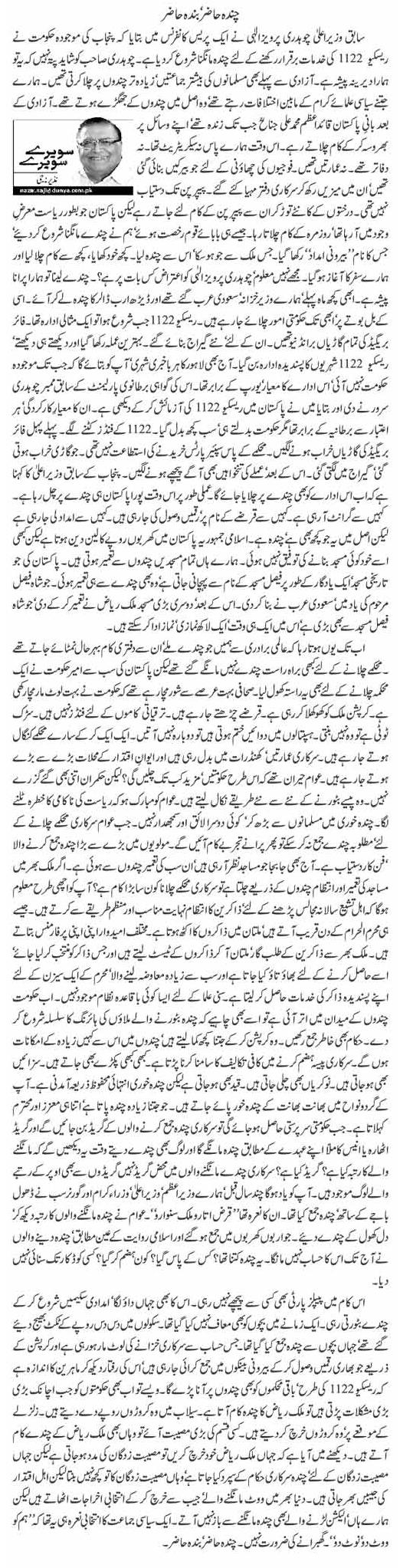 Nazir Naji Column | Chanda Hazir Banda Hazir | Sawere Sawere