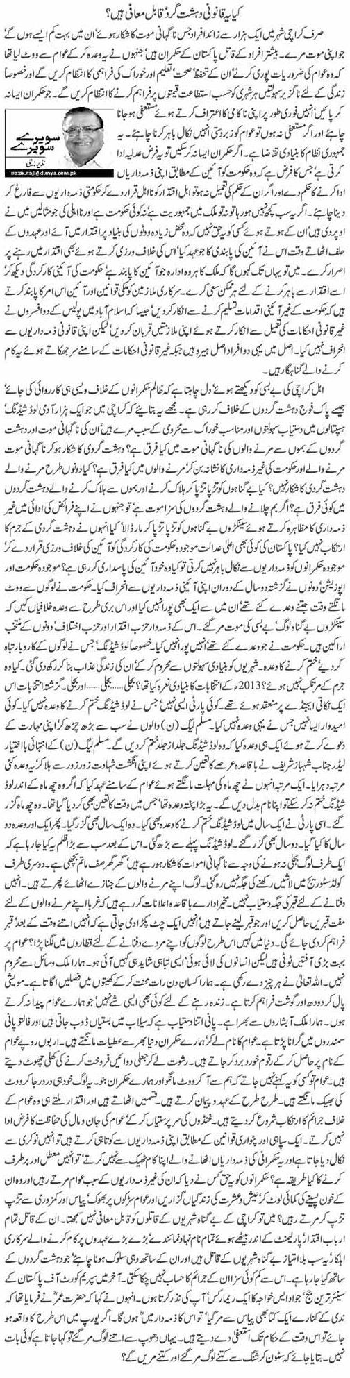 Nazir Naji Column | Kia Yeh Qanoni Dehshatgard Qabile Maafi Hen? | Sawere Sawere