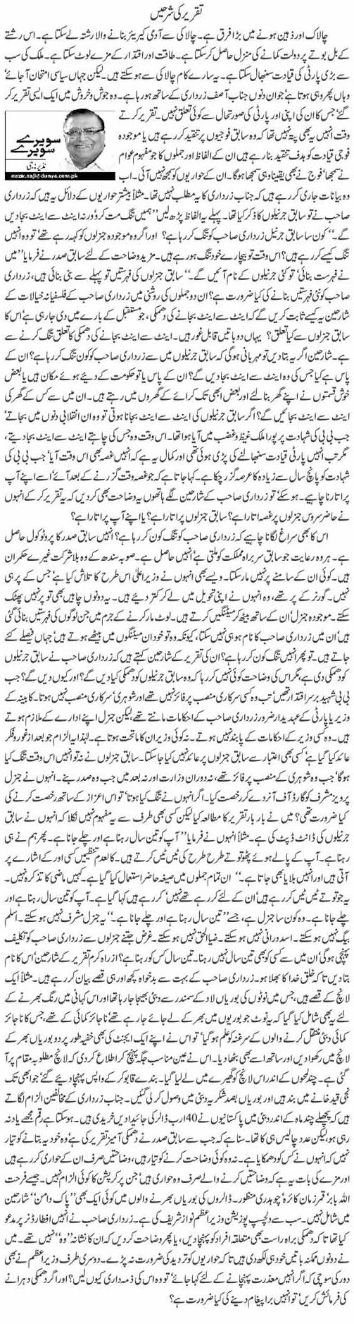 Nazir Naji Column | Taqreer Ki Sharhien | Sawere Sawere
