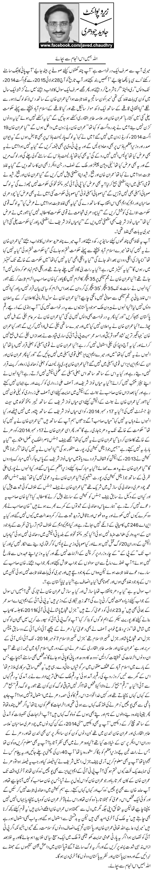 Javed Chaudhry Column | Allah Hamay Iss Anjam Se Bachaie | Zero Point